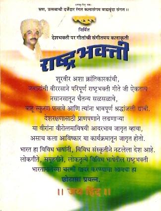 book event rashtra bhakti light patriotic folk
